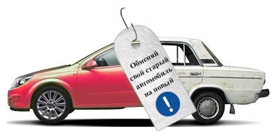 обмен авто с доплатой